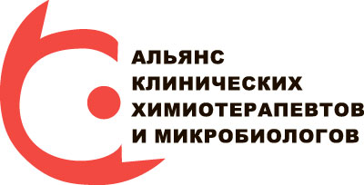 Межрегиональная общественная организация «Альянс клинических химиотерапевтов и микробиологов»