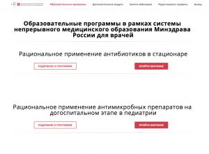 Образовательные программы в рамках системы непрерывного медицинского образования Минздрава России для врачей