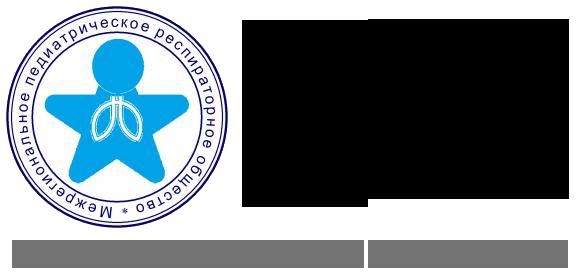Межрегиональная общественная организация «Педиатрическое респираторное общество»