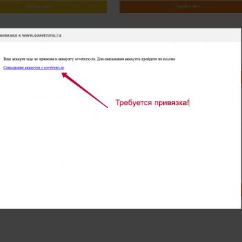 Если надпись: «Ваш аккаунт еще непривязан каккаунту sovetnmo.ru. Для связывания аккаунта пройдите поссылке Связывание аккаунтов сsovetnmo.ru», топройдите поссылке.