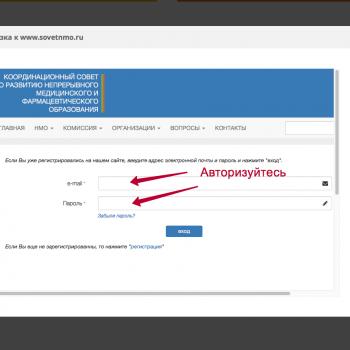 Пройдя по ссылке для связывания аккаунтов, Вы перейдёте на сайтwww.sovetnmo.ru и увидите предложение ввести свой логин и пароль на сайтеwww.sovetnmo.ru.
