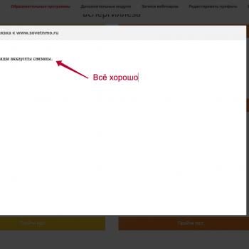 Если Выувидите надпись «Ваши аккаунты связаны.», товсё впорядке: закрывайте окно ипроходите тест.